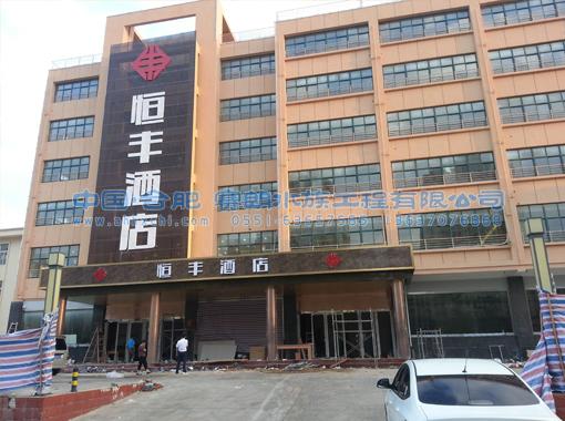 恒丰大酒店海鲜池位于合肥蜀山区科学岛附近,酒店